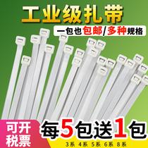 自锁式尼龙扎带3808500扎线带电线固定塑料捆扎带线束带黑白色