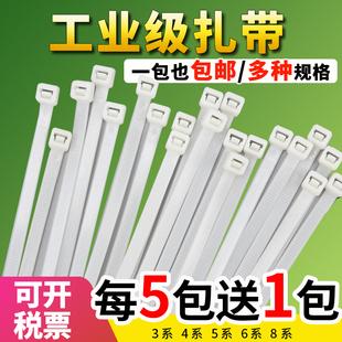 200宽度4MM环保自锁式 塑料尼龙卡扣绑带国标黑白色 尼龙扎带4