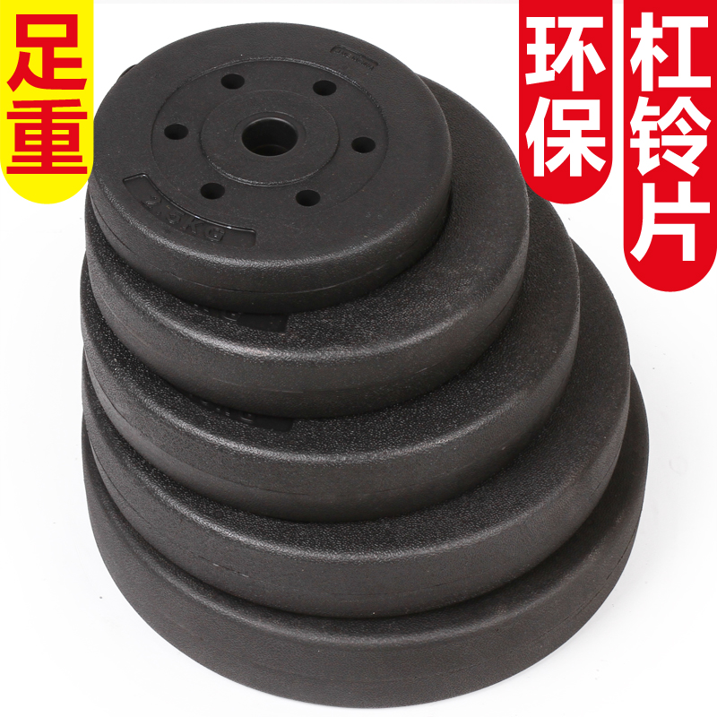 杠铃片环保足重包胶片2.5公斤5/7.5/10/15kg举重健身器材黑配重片