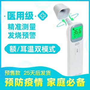 红外线电子体温计儿童测温仪宝宝温度计家用婴儿高精耳温额温枪新