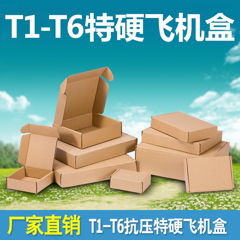T1T2T3T4T5T6特硬飞机盒纸箱衣服包装盒子批发钢化膜纸盒纸箱定做