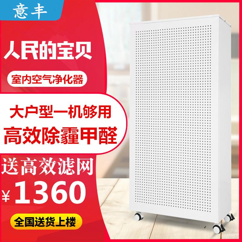 意丰ffu空气净化器家用除甲醛雾霾PM2.5幼儿园办公室内工业级滤芯