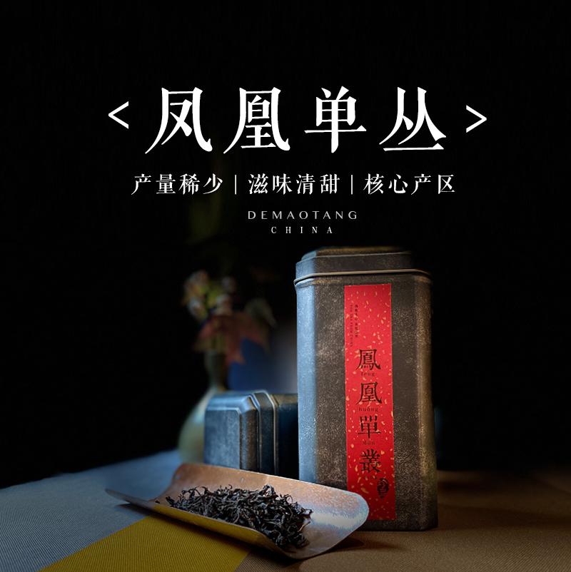 德懋堂凤凰单丛核心产区乌岽山正宗杏仁香型乌龙茶