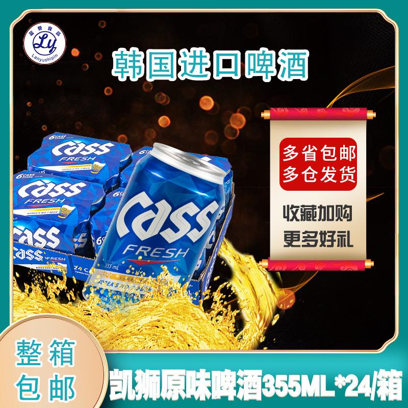 韩国原装进口啤酒cass凯狮原味啤酒355ml*24/箱 1箱包邮