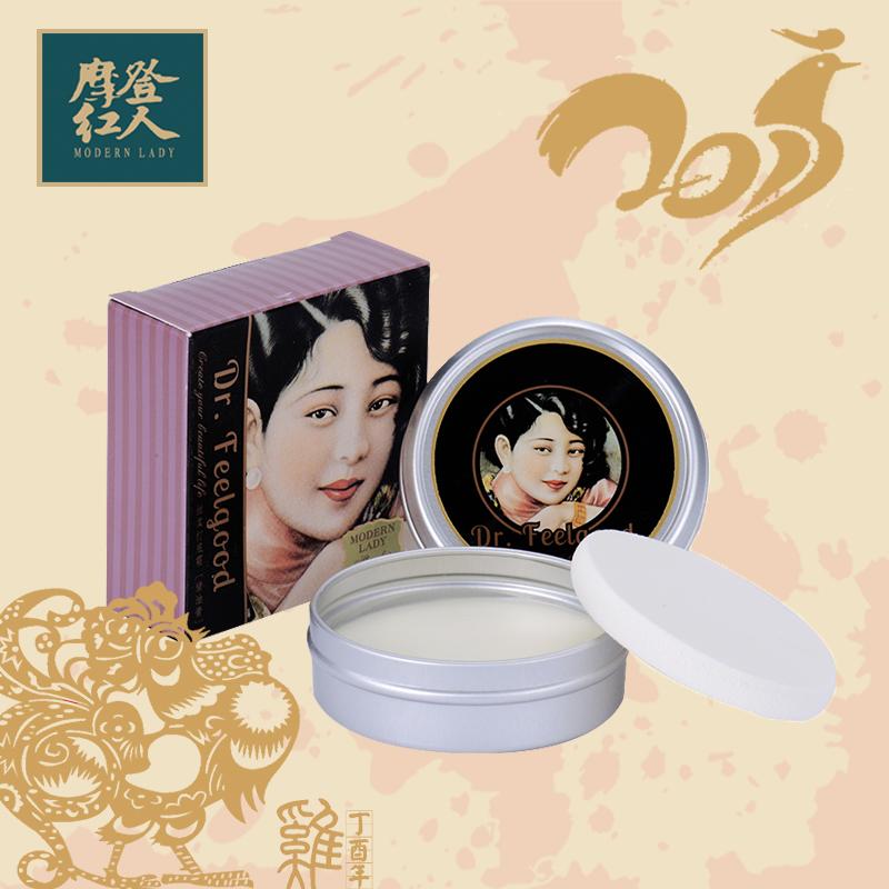 上海摩登红人 猪油膏 定妆控油 锁水 收缩毛孔 正品包邮