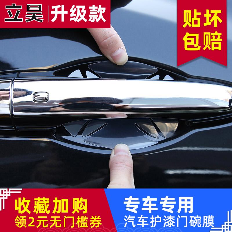 車門把手貼汽車貼拉手把防刮貼紙蹭開門碗?;つし闌巰Fな摯?/> <div class=