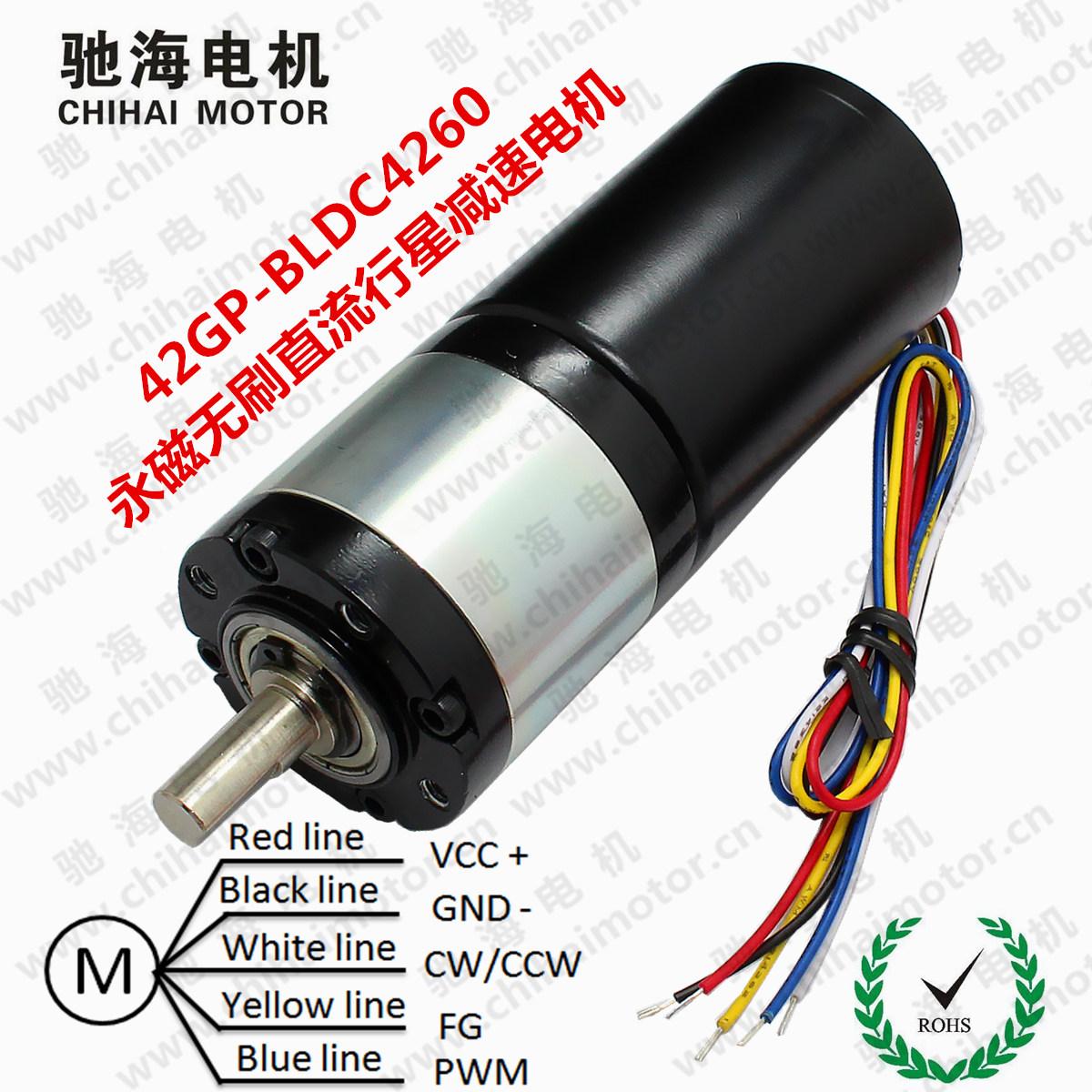 厂家直销 直径42mm42GP-BL4260永磁无刷直流行星减速电机12V24V