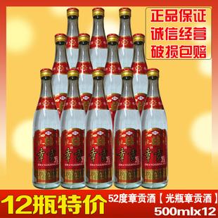 江西赣州章贡王酒裸瓶光瓶 50度章贡酒500ml*12瓶装浓香型章贡酒