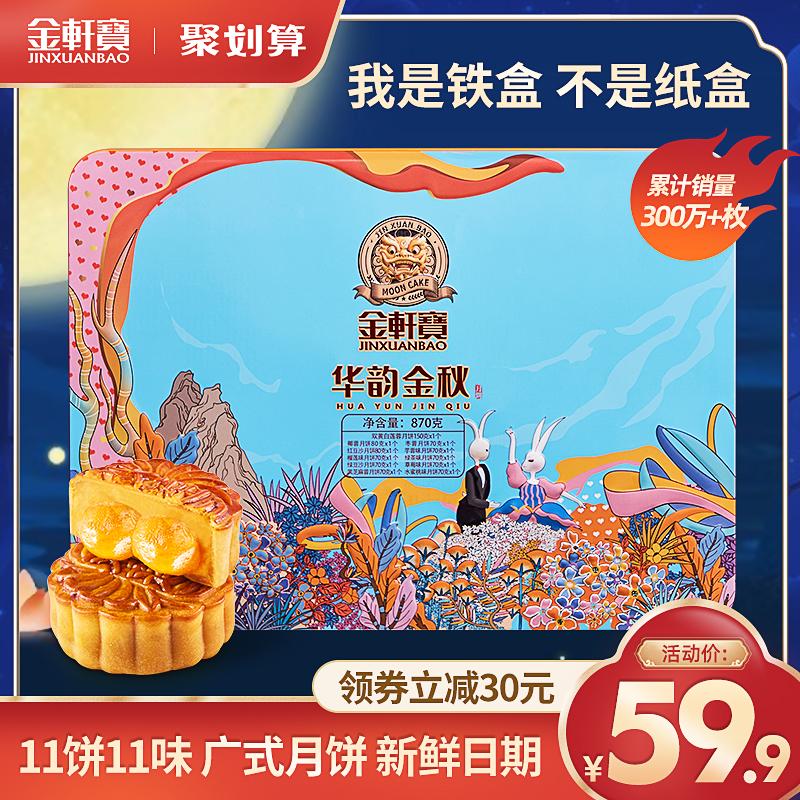 金轩宝中秋月饼广式蛋黄双黄白莲蓉礼盒装送礼多口味水果椰蓉月饼