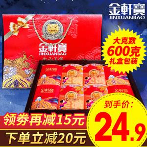 领20元券购买金轩宝中秋蛋黄莲蓉礼盒装广式月饼