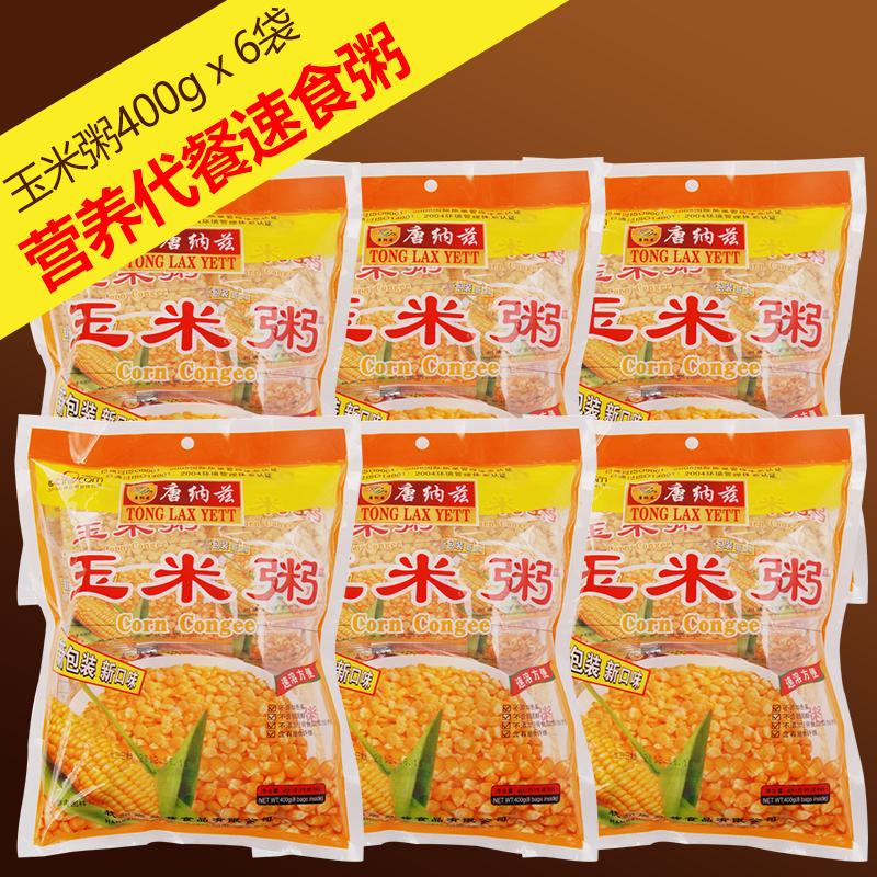 唐纳兹无蔗糖原味营养方便即食速食粥谷物玉米早餐代餐粥6袋包邮