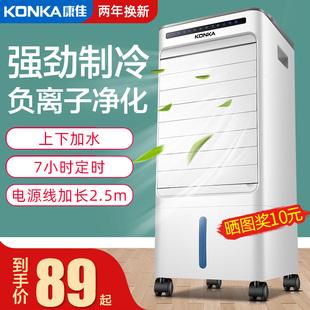 康佳空调扇制冷风扇加水冷风机冷气扇家用宿舍神器移动小型空调