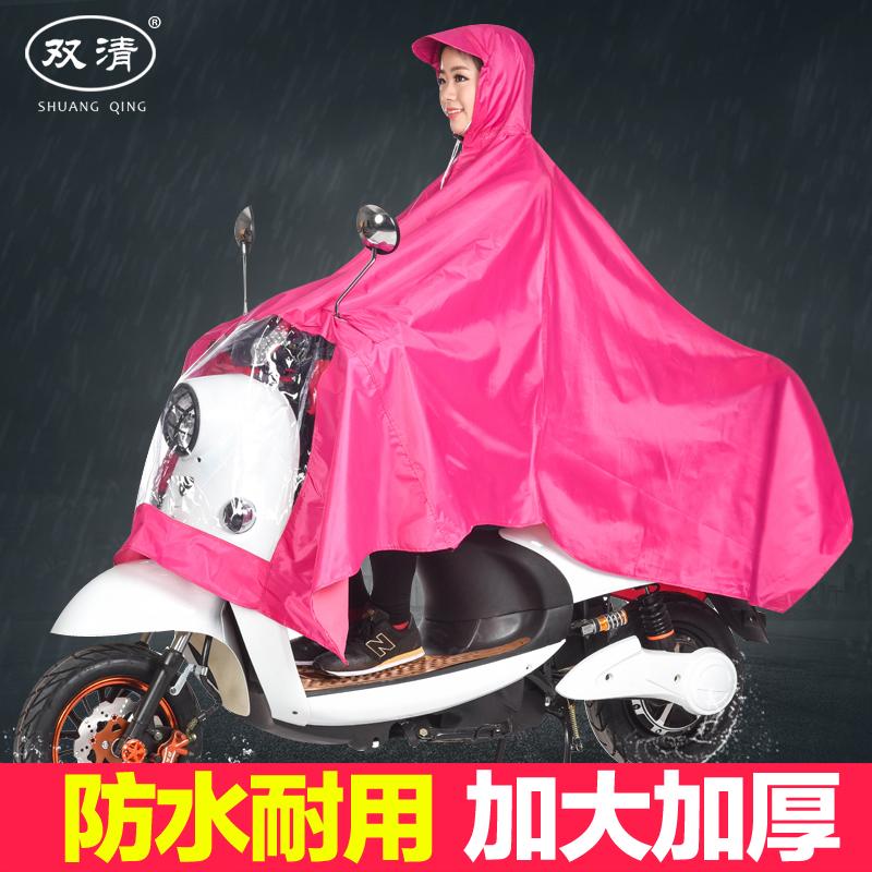 双清电动车雨衣单人超大摩托车雨衣成人男女加大加长加厚雨披包邮