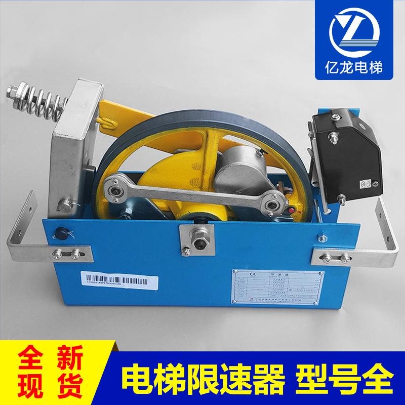 宁波申菱电梯限速器XSQ115-02 10 12 13/巨人通力 奥的斯/配件
