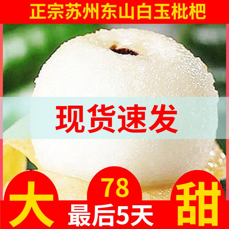 苏州东山白玉枇杷三星大果新鲜现摘超甜白沙琵琶水果礼盒塘栖600g