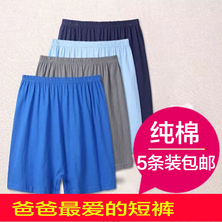 Middle aged and elderly mens underwear boxer pants pure cotton comfortable and fattening plus high waist loose shorts top 5 Pack mail