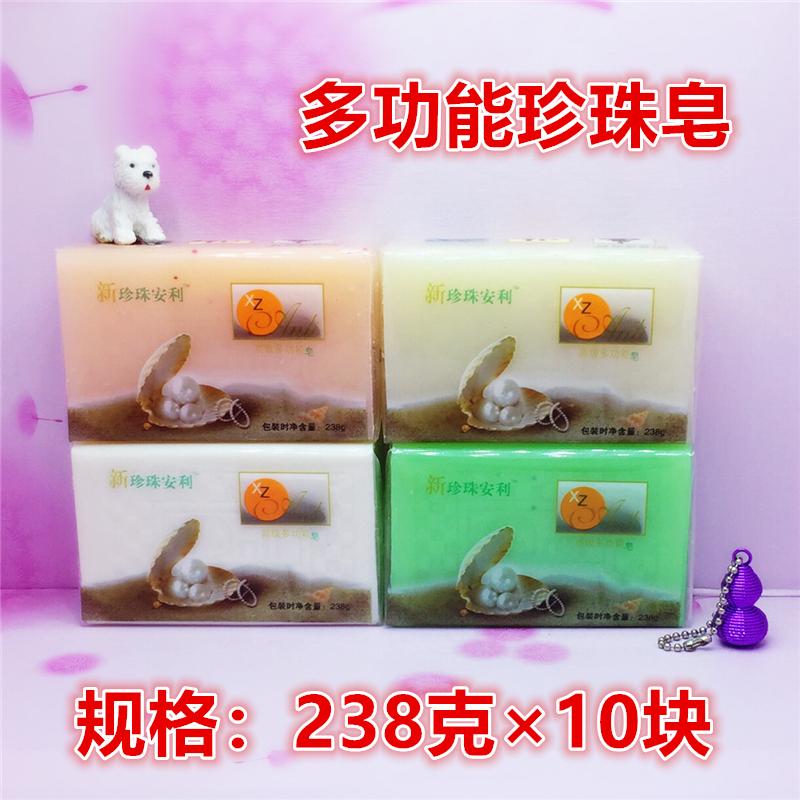 新珍珠安利洗衣皂238g*10块装透明皂肥皂正品特价包邮整箱批发