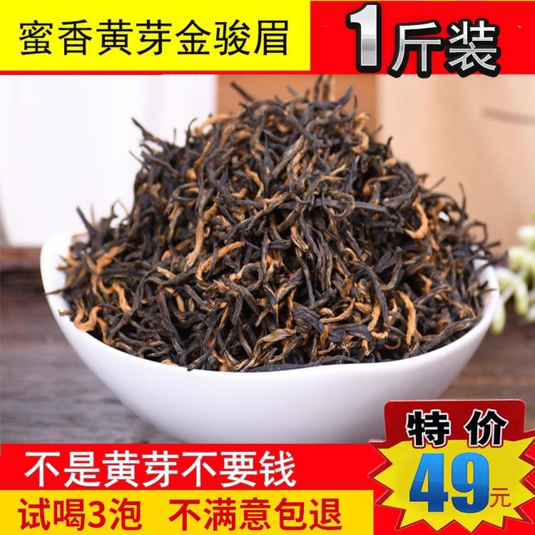Чай Цзинь Цзюнь Мэй Артикул 577001068945