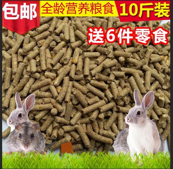 Кролик зерна становиться молодой год домашнее животное кролик зерна еда вешать кролики еда дельфин мышь нидерланды свинья подача материал 10 фунт страна больше поста провинции