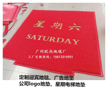 电梯地毯定制pvc塑胶丝圈地垫酒店迎宾logo星期地毯 欢迎光临地垫