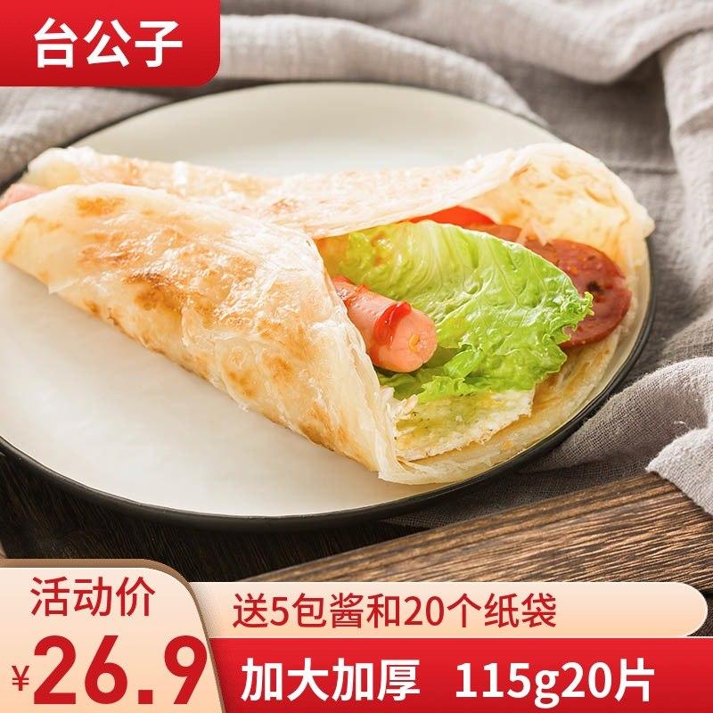 29.90元包邮正宗台湾风味手抓饼家庭装包*煎饼
