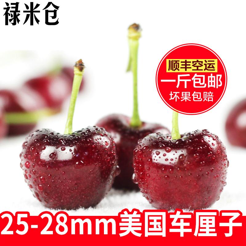 禄米仓 进口樱桃1斤装果径约25mm-28mm 新鲜水果美国车厘子500g