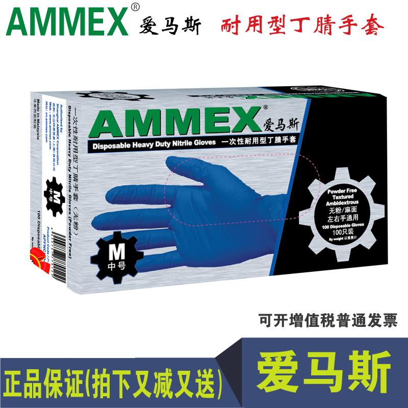 爱马斯一次性丁晴手套劳保100只装加厚耐磨防酸碱实验室橡胶手套