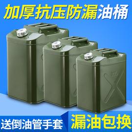 加厚加油汽油桶30升20升10升5升大铁皮柴油壶罐摩托汽车备用油箱图片