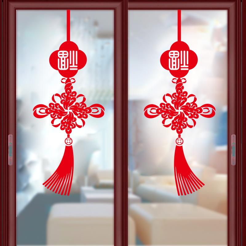 2018新年墙贴画年画春节过年装饰布置窗贴橱窗玻璃门窗花贴纸门贴