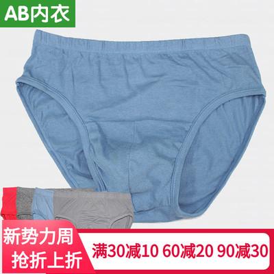 4条AB男士内裤纯棉 高腰抗菌透气短裤宽松大码中老年三角裤0922