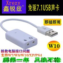 包邮 USB外接声卡耳手机音频独立免驱电脑台式机笔记本外置7.1声