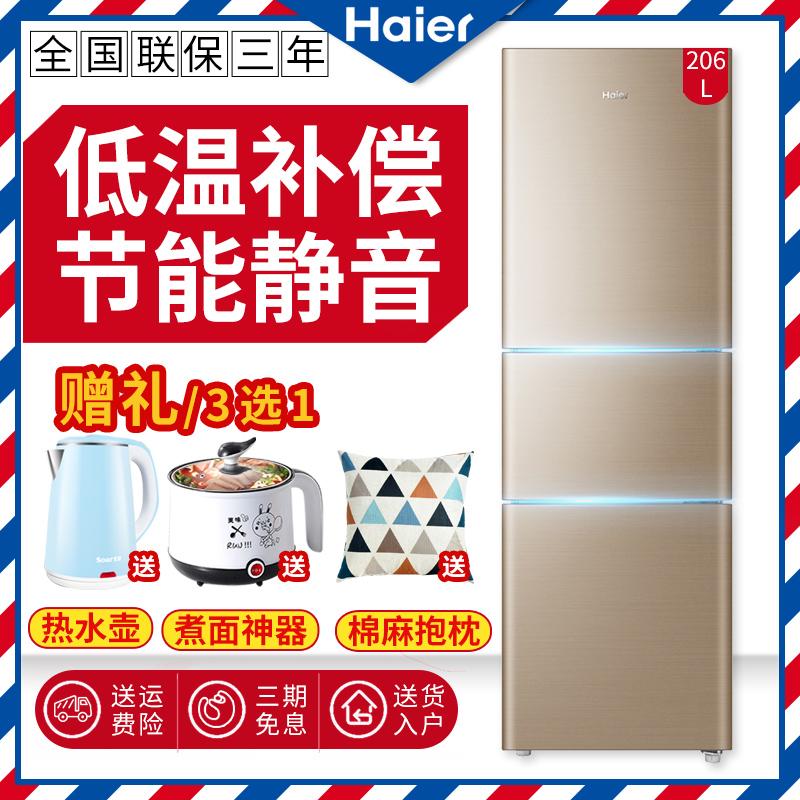 电冰箱小型家用三门静音节能软冻206STPP206STPQBCD海尔Haier