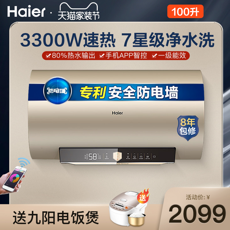 海尔100升家用一级能效电热水器好不好