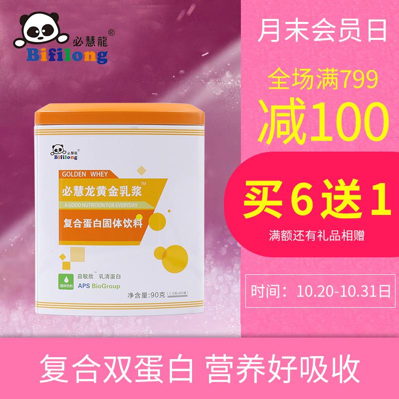 必慧龙黄金乳浆复合蛋白儿童宝宝蛋白粉乳清孕妇营养品小孩60袋