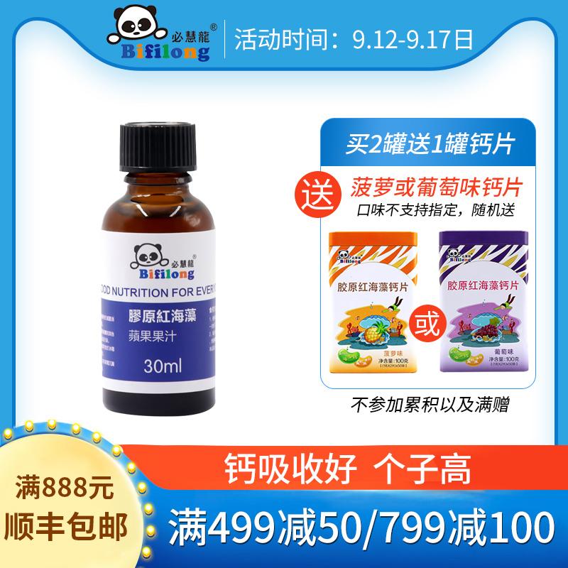 必慧龙胶原红海藻钙儿童钙胶原蛋白宝宝补钙滴剂30ml 钙铁锌,可领取10元天猫优惠券
