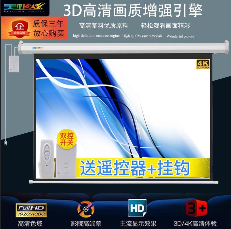Прекрасный поляк ослеплять проекция занавес ткань 84 дюймовый 100 дюймовый 120 дюймовый 150 дюймовый 4:3 электрический занавес ткань проекция инструмент машинально занавес ткань экран
