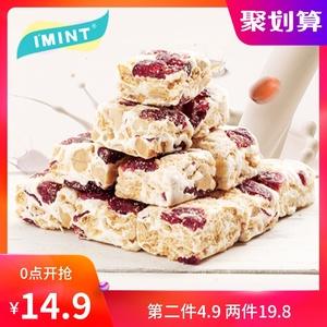 领5元券购买【IMINT_牛扎奶芙120g】蔓越莓雪花酥饼干奶萨萨牛轧糖果年货零食