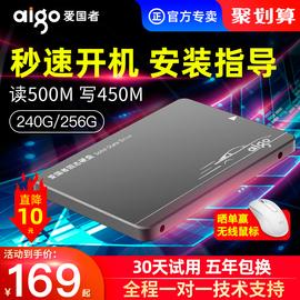 【顺丰包邮|赢鼠标】爱国者固态硬盘256g SSD固态硬盘240g 250g sata接口 高速台式机电脑笔记本固态硬盘240g图片