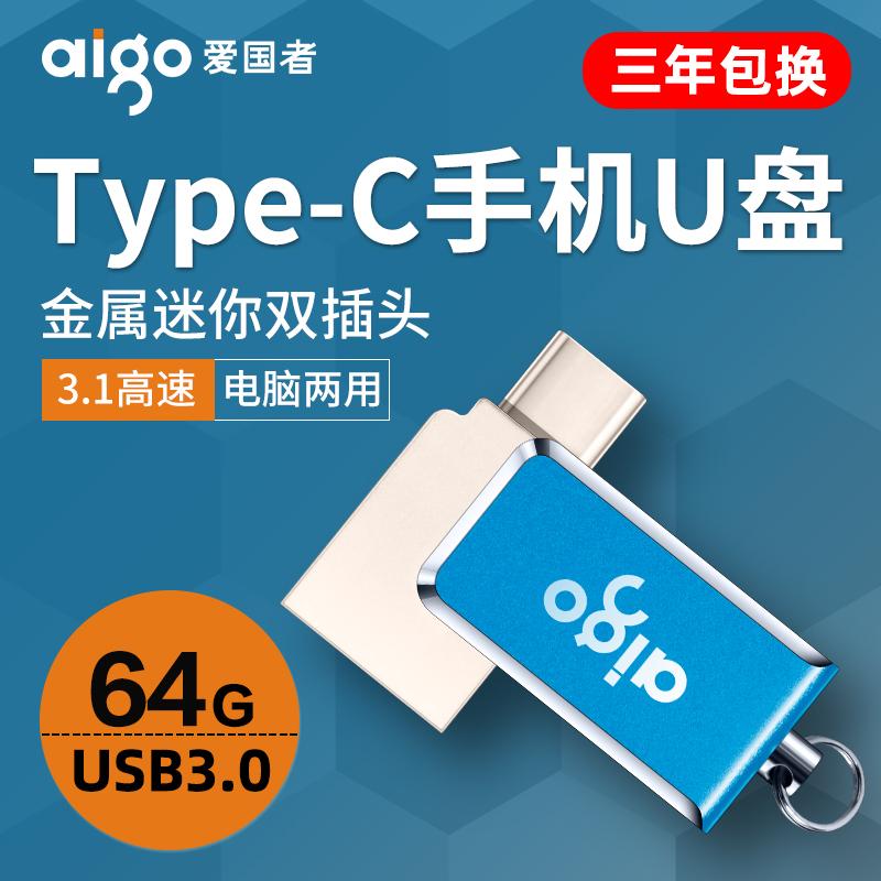 爱国者u盘64g正版高速USB3.1优盘手机电脑两用typecu盘车载安卓OTG(非品牌)