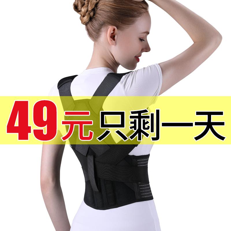 背揹佳儿童矫姿防驼背矫正带脊椎纠正器成人男女隐形开肩专用神器