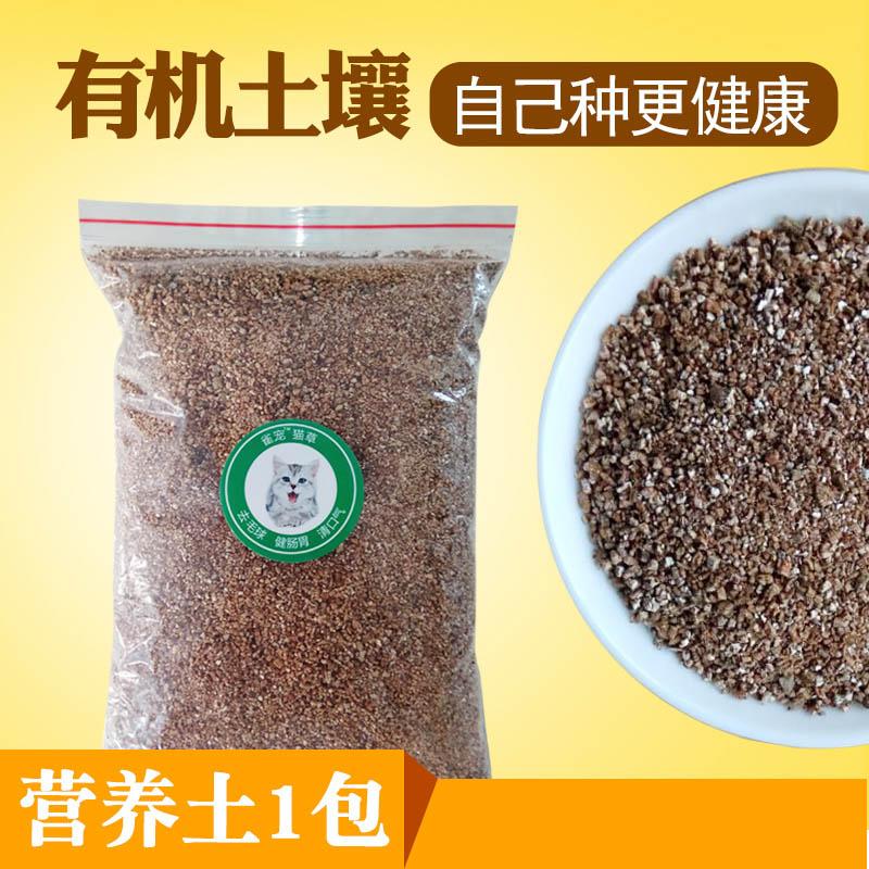 种猫草用土营养土种花草土猫草土壤1包约20-30克