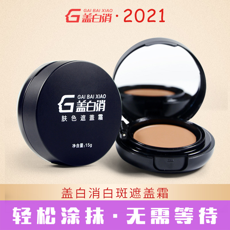 Cover up the white spot artifact] cover the white, remove the crazy, cover the wind and frost, apply the concealer immediately to the 15g.