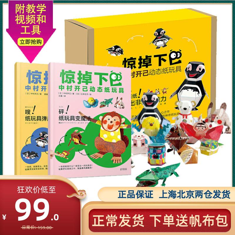 中村开己惊掉下巴18个3D动态纸玩具创意立体手工折纸益智玩具礼物