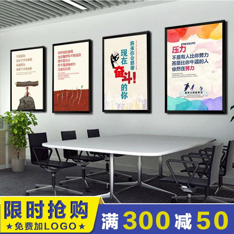 励志办公室挂画 培训班机构墙面装饰画 企业文化墙公司标语会议室