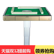 Shanghai Caramel Platform Lifting Mahjong Machine Ultra-thin Mahjong Machine Full-automatic Mahjong Machine Luxury Folding Mahjong Machine