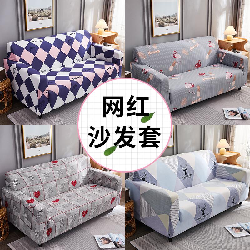 沙發套罩子萬能全包彈力沙發罩全蓋通用沙發墊貴妃組合四季沙發巾