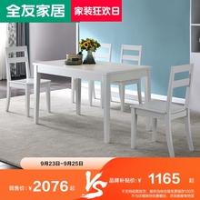 【品牌补贴】全友小户型餐桌实木框架北欧风1.2米1.4m饭桌125805
