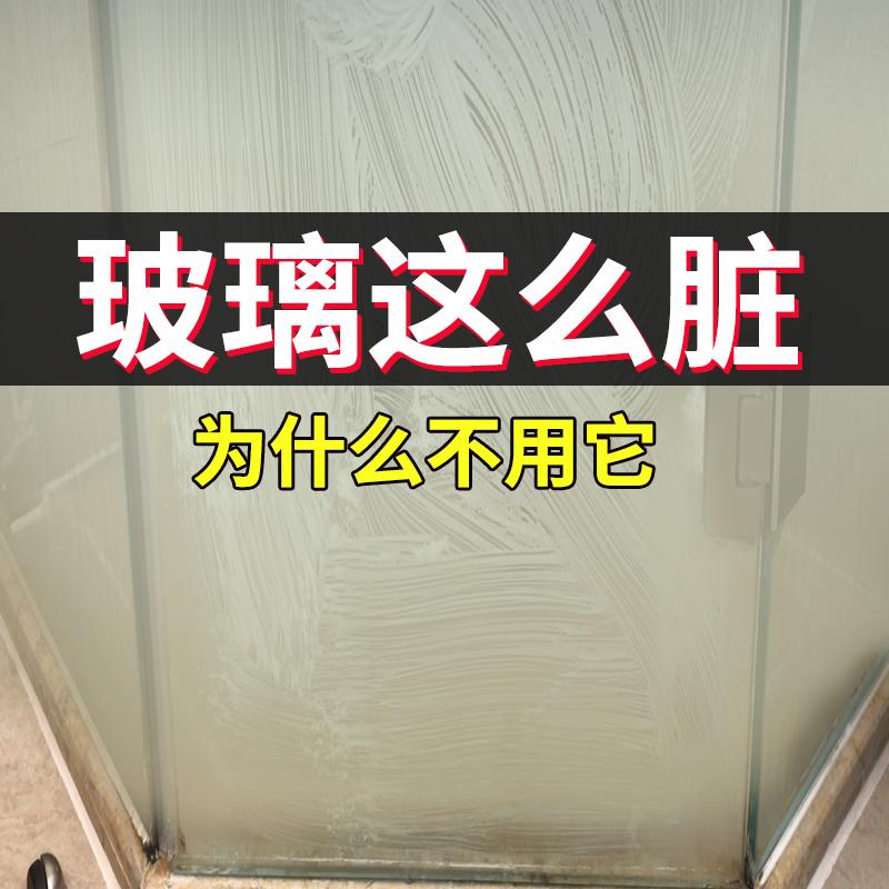 满70.00元可用40.1元优惠券2瓶淋浴房玻璃除水垢浴室清洁剂