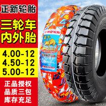 4.004.505.00正新轮胎400450500一12电动摩托三轮车专用外胎