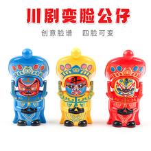 川剧变脸娃娃公仔玩偶四川脸谱玩具中国特色礼品送老外幼儿园奖品